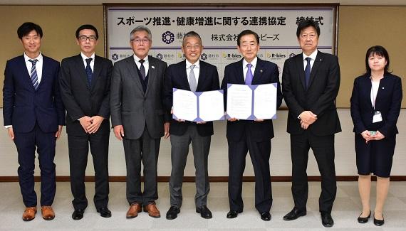 株式会社アールビーズとスポーツ推進・健康増進に関する連携協定を締結しました