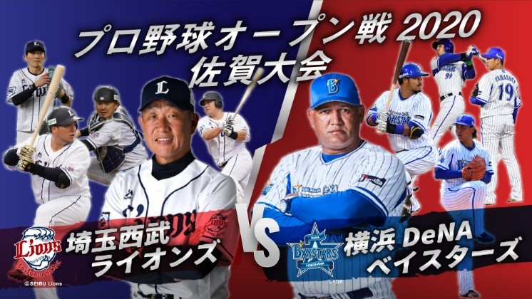 「埼玉西武ライオンズ vs 横浜DeNAベイスターズ」が決定!