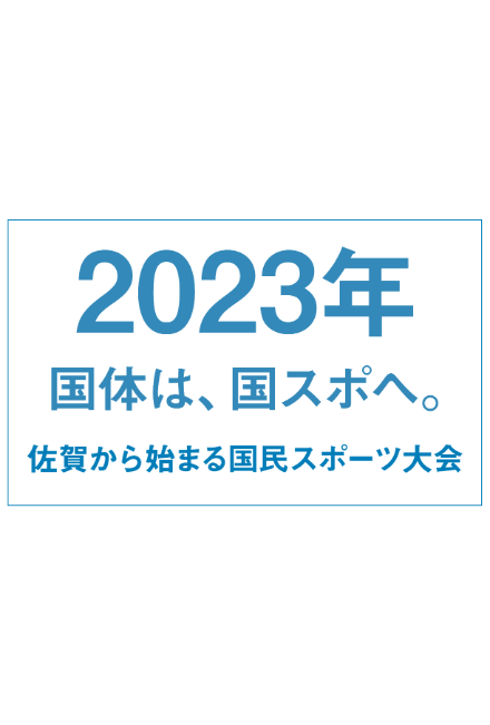 国民体育大会は、 2023年 国民スポーツ大会に。