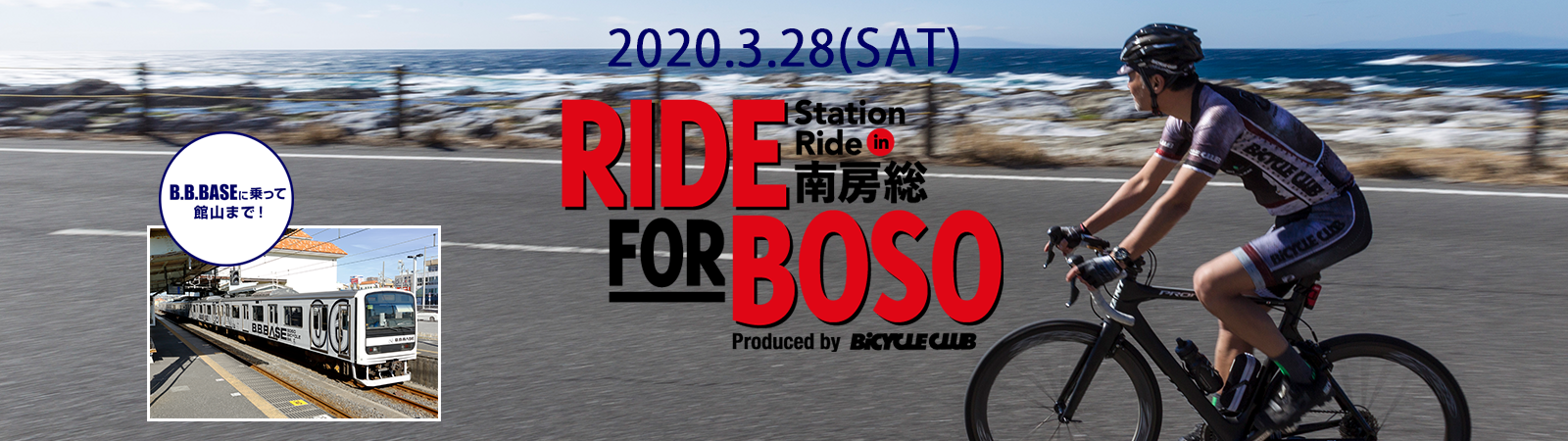 RIDE FOR BOSO Station Ride in 南房総