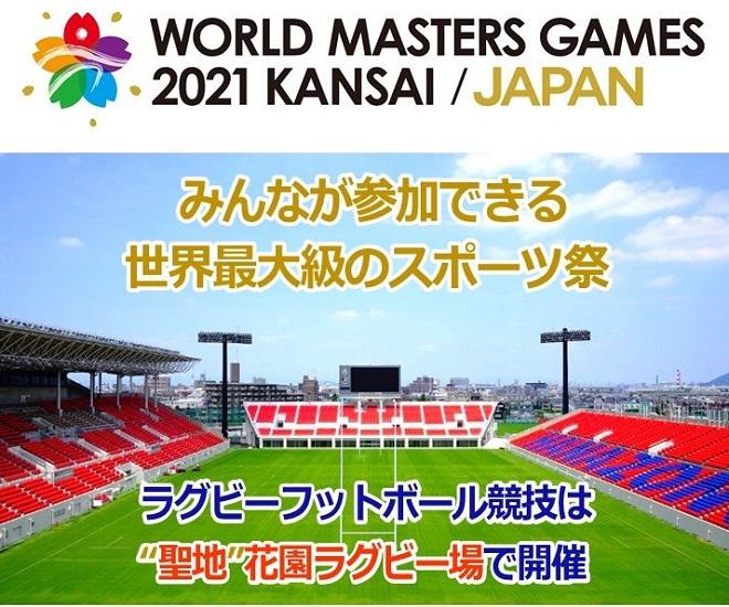 ワールドマスターズゲームズ2021関西に参加しよう!