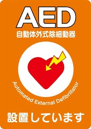 AED(自動体外式除細動器)の設置