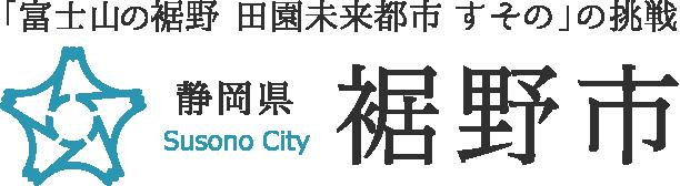 【東京2020オリンピックに向けた展示会 in SUSONOの開催】