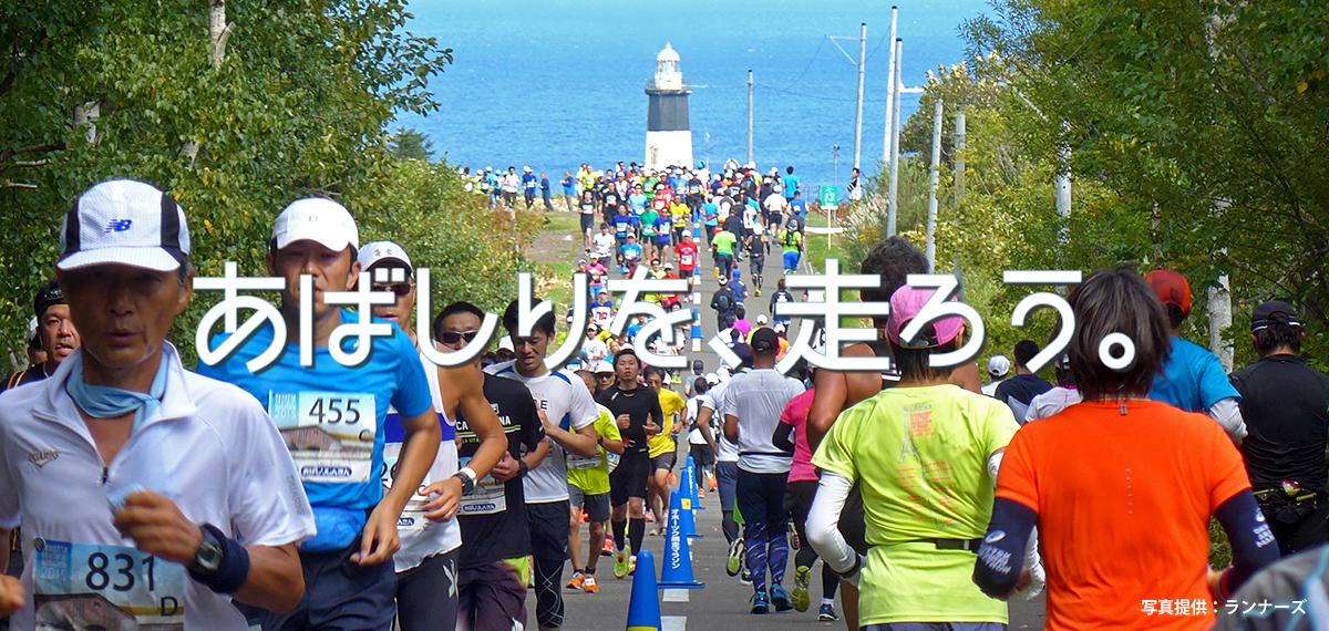 オホーツク網走マラソン