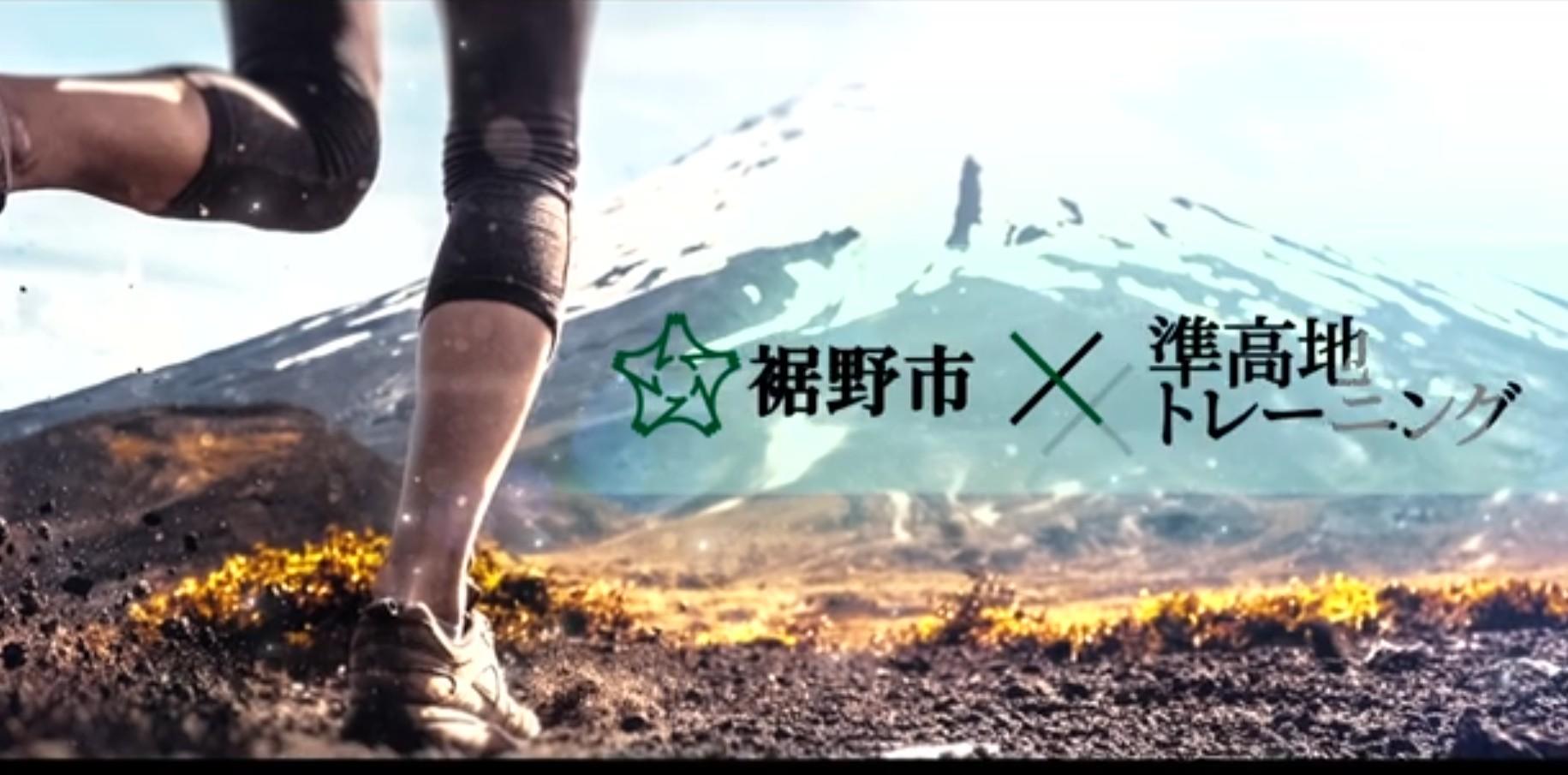 スポーツ合宿誘致PR動画完成!