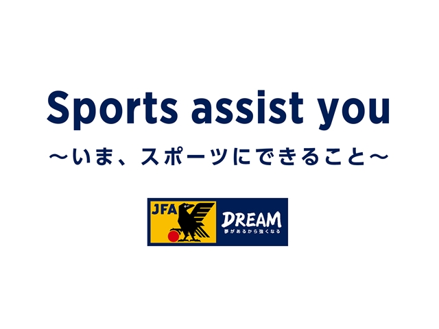 「Sports assist you~いま、スポーツにできること~」