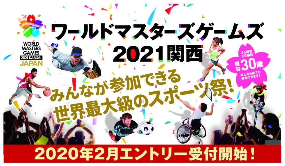 世界のゲートボール選手が京丹波の地に大集合