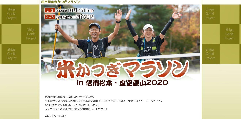 米かつぎマラソンin信州松本 虚空蔵山2020