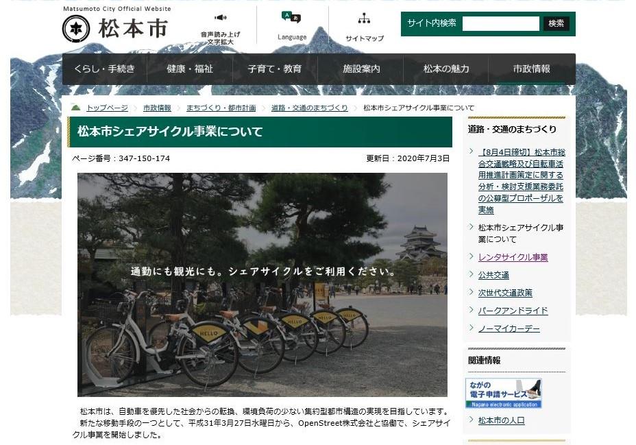 松本市シェアサイクル事業について
