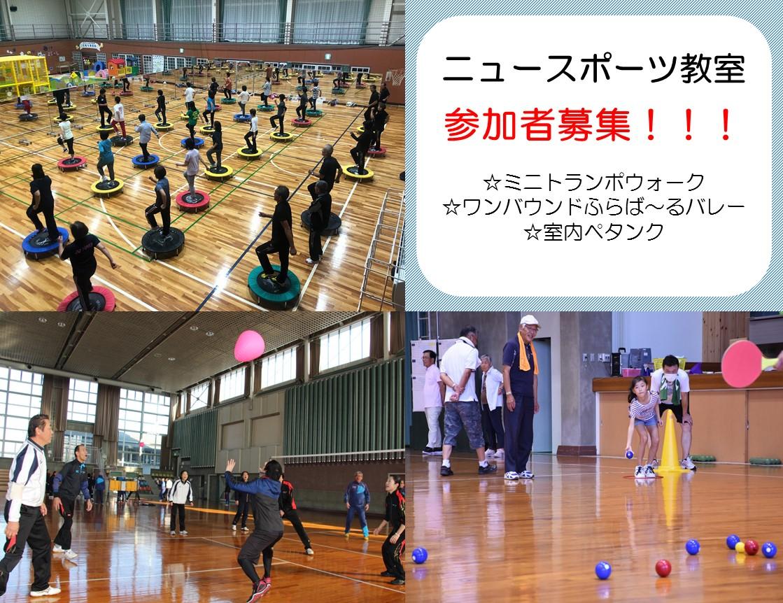 【募集】令和2年度後期ニュースポーツ教室
