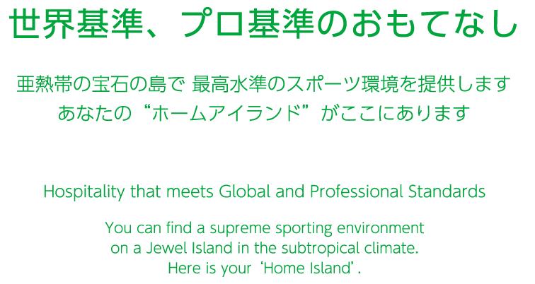 スポーツウェルカム石垣島  石垣島のスポーツ施設の紹介