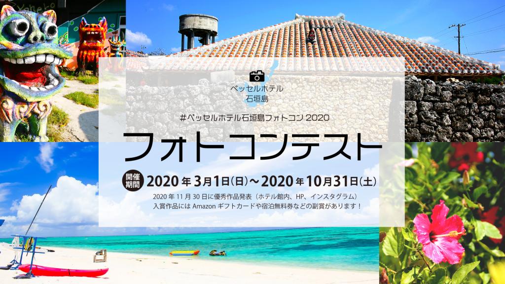 【ベッセルホテル石垣島】 #ベッセルホテル石垣島フォトコン2020