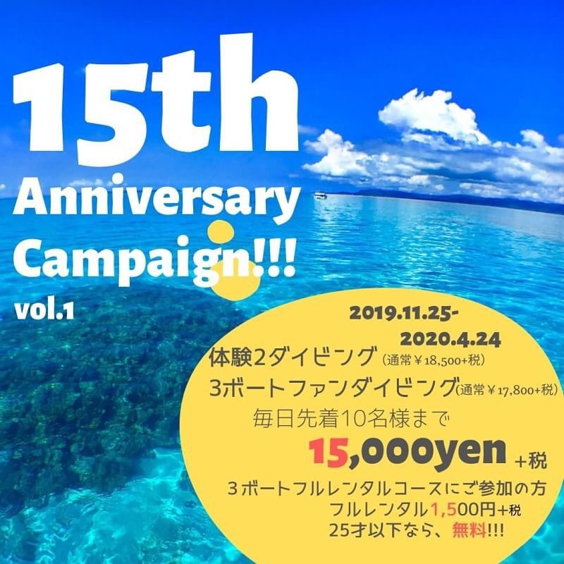 【 Diving Shop Breeze石垣島-ブリーズ石垣島- 】 15th Anniversary Campaign!! vol.1