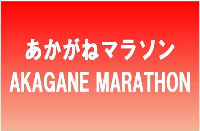 第4回あかがねマラソン大会の開催中止について