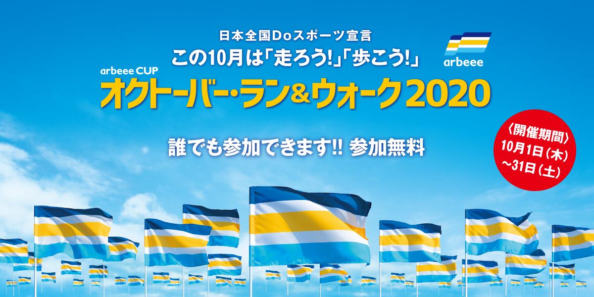 オクトーバー・ラン&ウォーク2020参加者募集中!!
