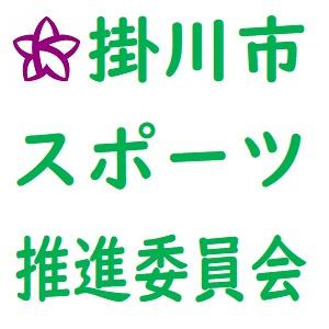 掛川市スポーツ推進委員会について