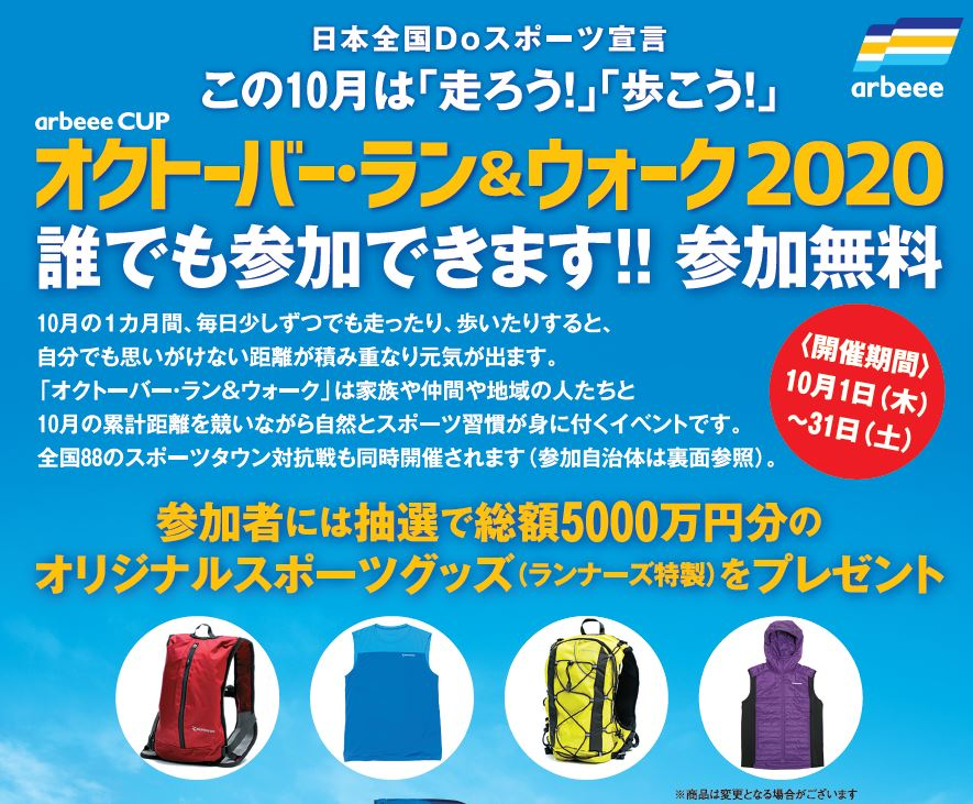 「オクトーバー・ラン&ウォーク2020」参加者募集!!