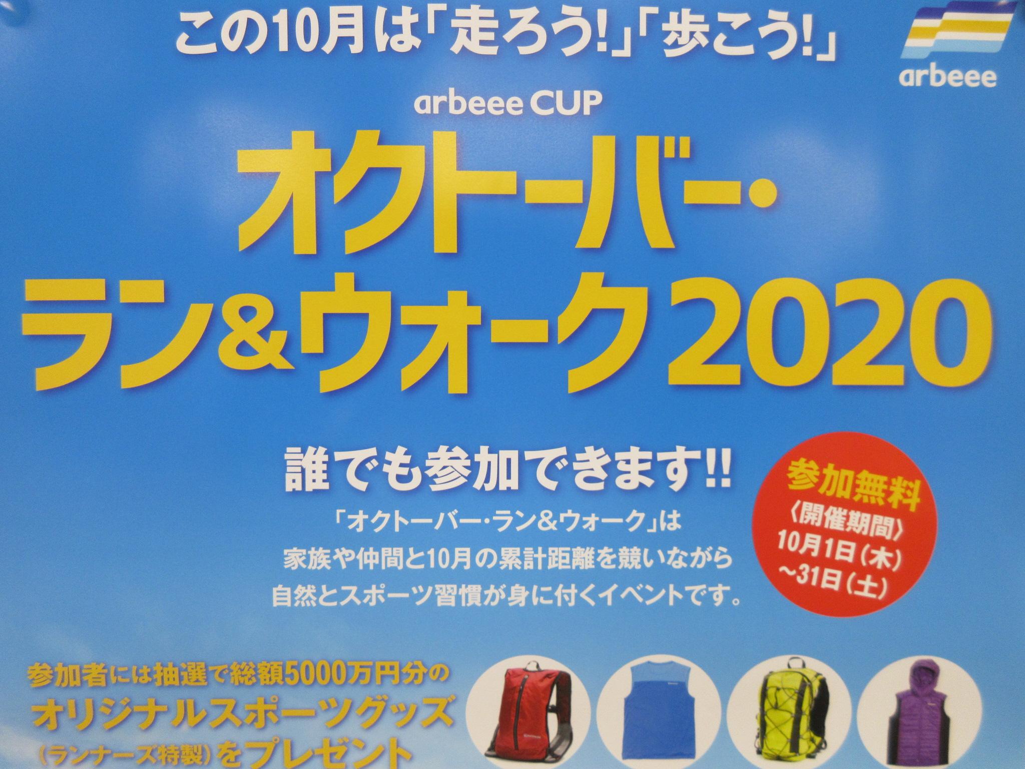 オクトーバー・ラン&ウォーク2020が開催されます!