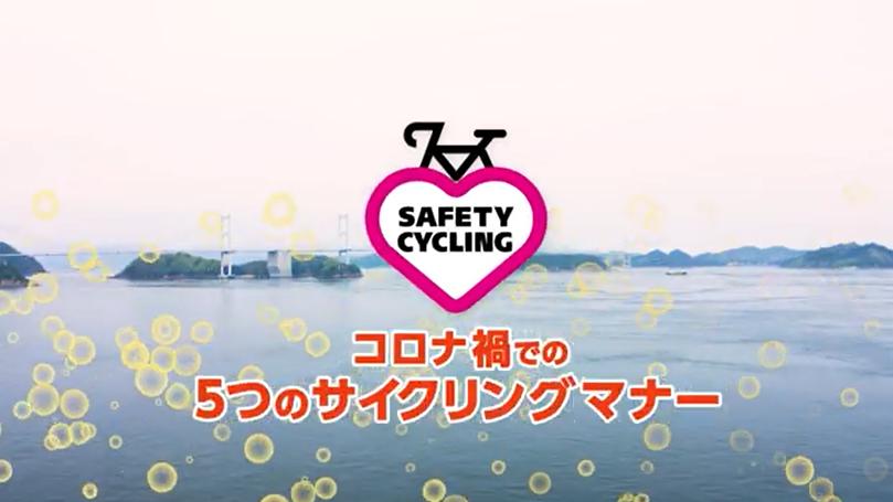 コロナ禍での5つのサイクリングマナー