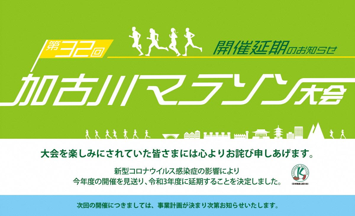 第32回加古川マラソン大会「開催延期」のお知らせ