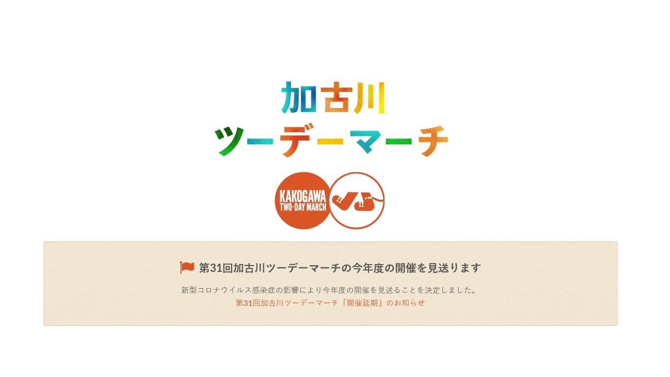 第31回加古川ツーデーマーチ「開催延期」のお知らせ