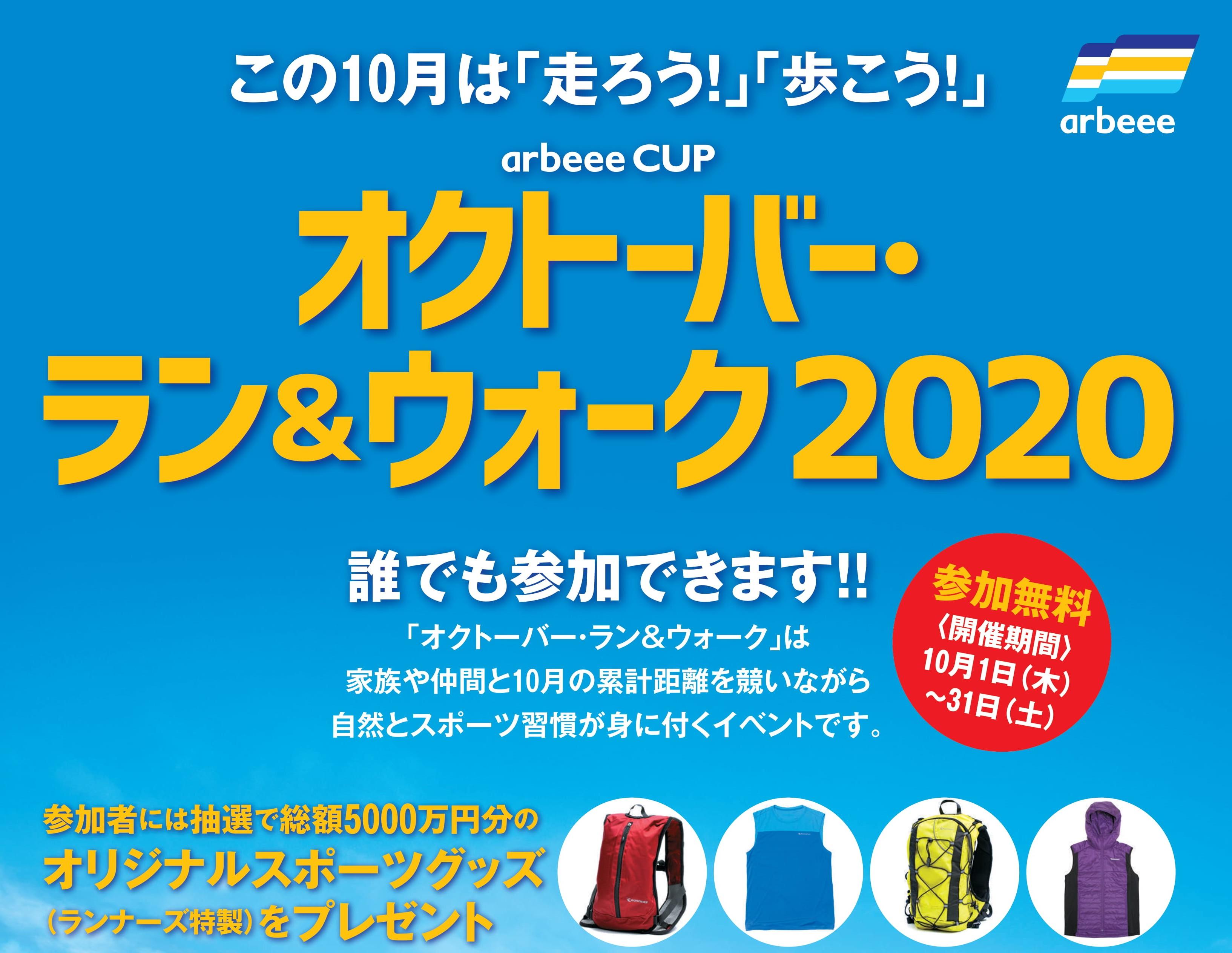 オクトーバー・ラン&ウォーク2020 参加者募集中!!(~10/31まで)