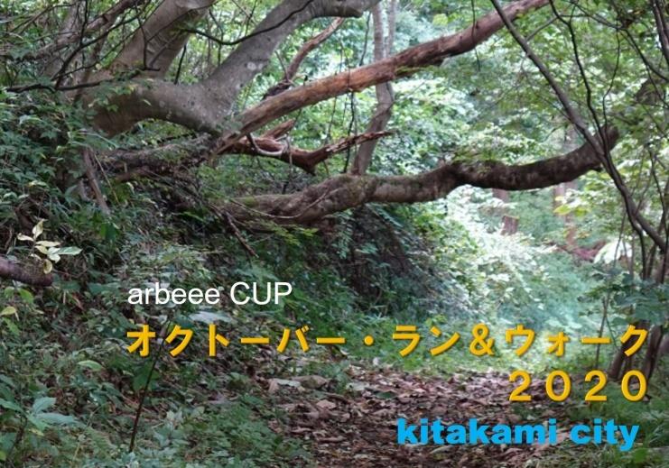 【参加者募集】arbeee CUPオクトーバー・ラン&ウォーク2020
