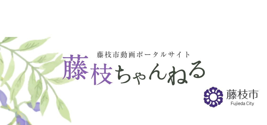 藤枝市動画ポータルサイト「藤枝ちゃんねる」