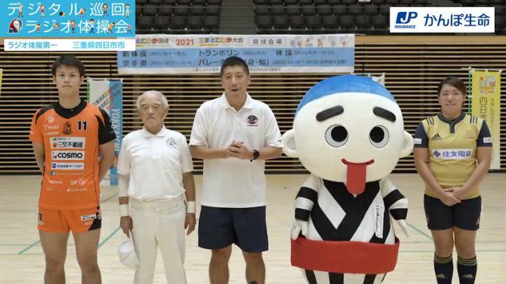 四日市 デジタル巡回ラジオ体操会(YouTube版)公開