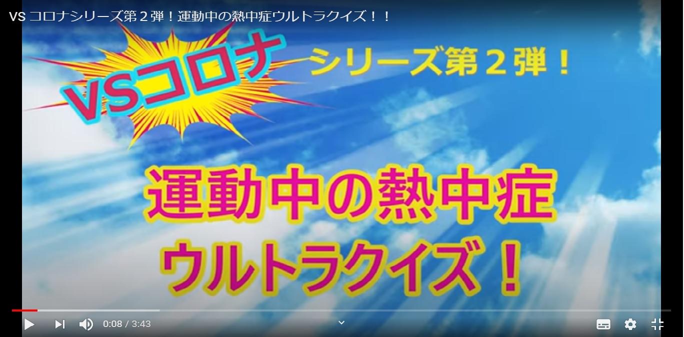 コロナ時代のスポーツ中の熱中症対策動画「VSコロナシリーズ第2弾!! 運動中の熱中症ウルトラクイズ!!」