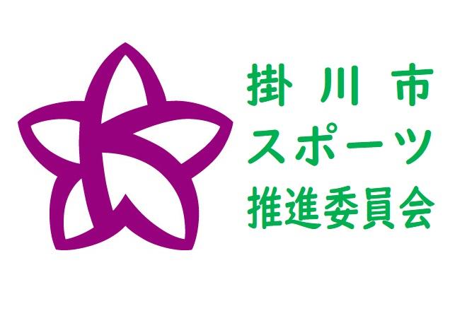 健康寿命を延ばすためのポイント講座(掛川市スポーツ推進委員会主催事業)