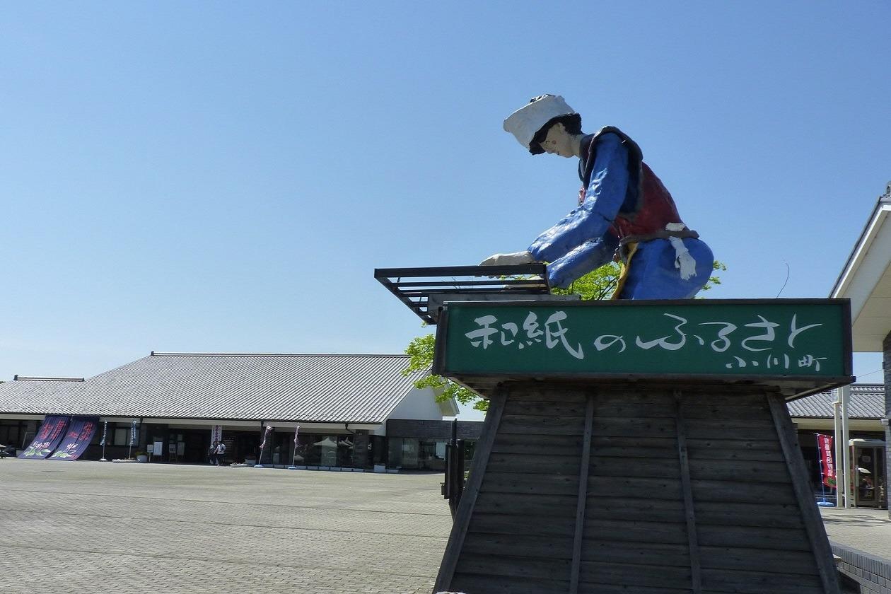 スポーツタウン小川町