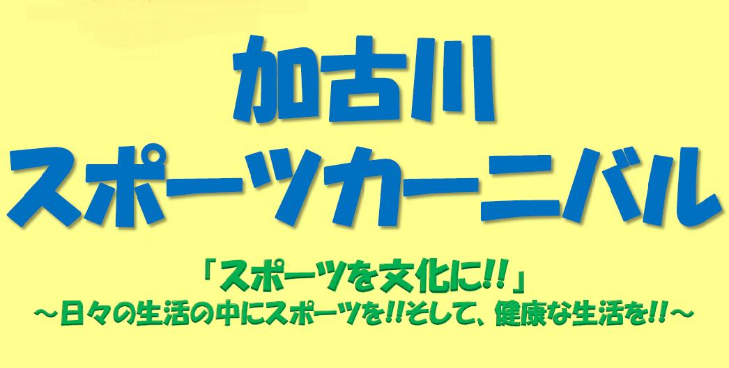 第8回加古川スポーツカーニバル(令和2年度)「開催中止」のお知らせ