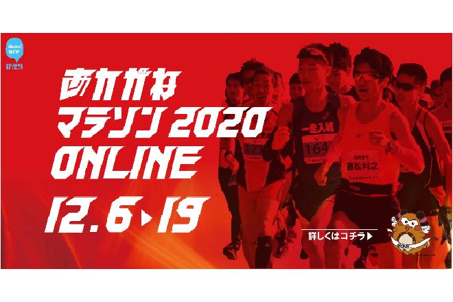 「あかがねマラソン2020オンライン」開催決定!!!