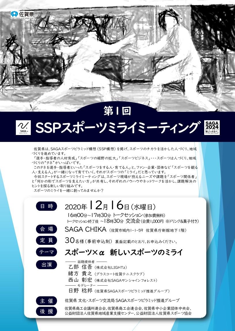 【申込受付中】第1回SSPスポーツミライミーティングのお知らせ
