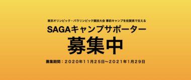 東京2020大会事前キャンプin佐賀 スポーツボランティアの募集を開始しました!