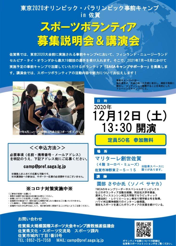 12月12日開催★SAGAキャンプサポーター講演会