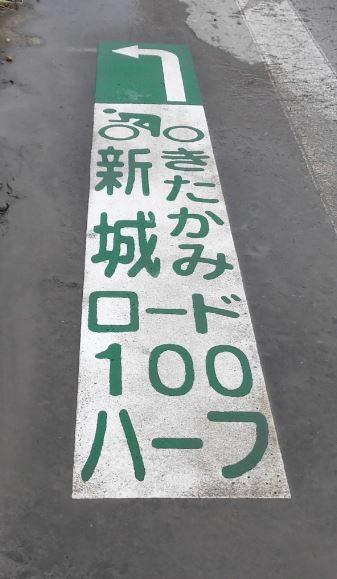 「きたかみ新城ロード100」ハーフコースの紹介
