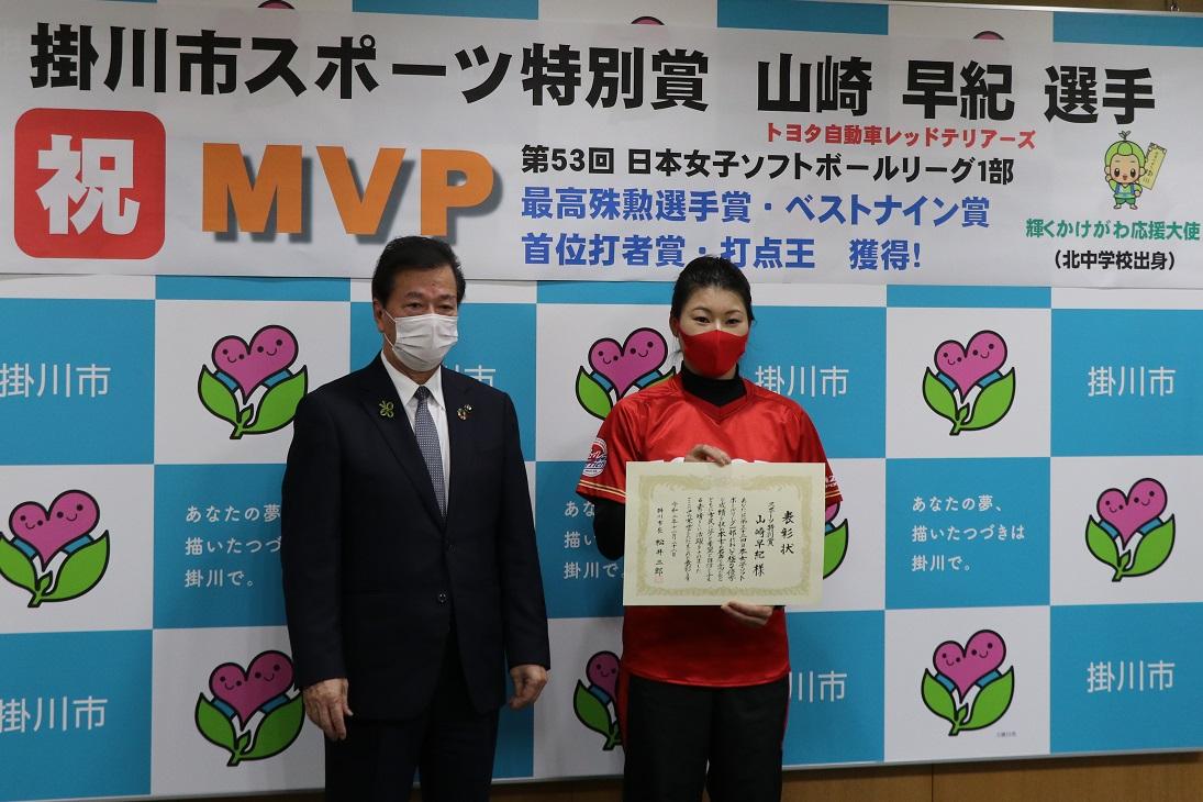 山崎早紀選手に「掛川市スポーツ特別賞」