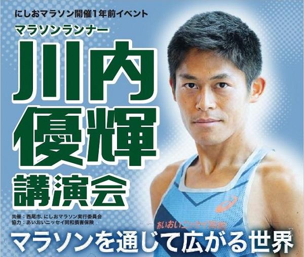 マラソンランナー川内優輝選手講演会の開催!