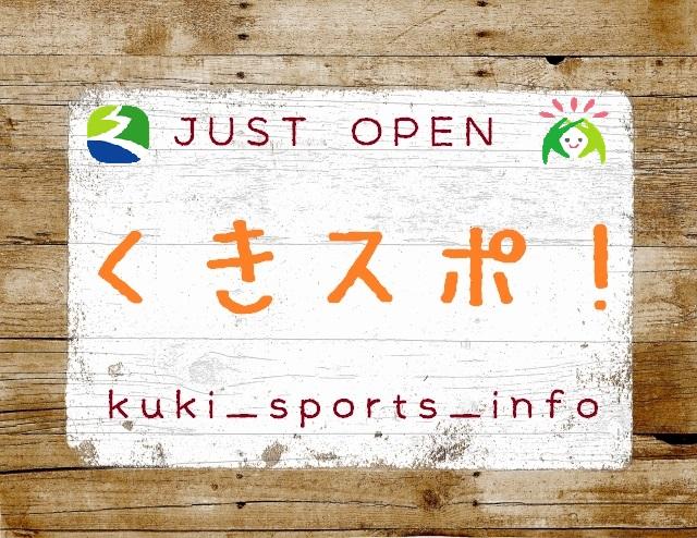 久喜市公式スポーツ専用インスタグラム「くきスポ!」始めました!