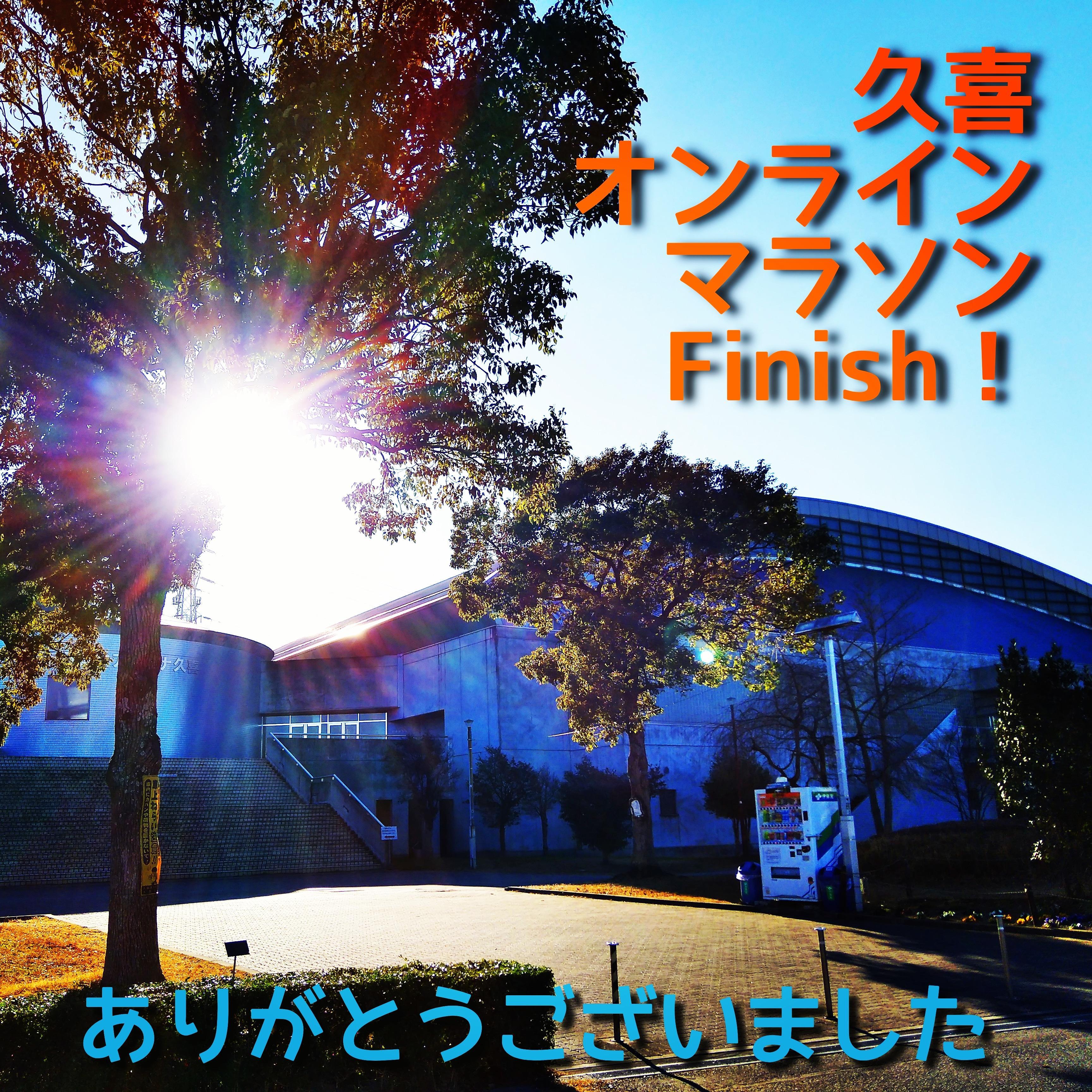 久喜オンラインマラソンありがとうございました!!