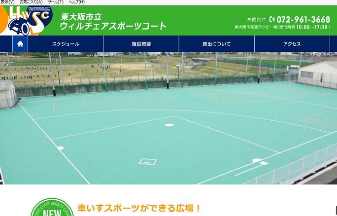 東大阪市立ウィルチェアスポーツコート ウェブサイトがオープン!