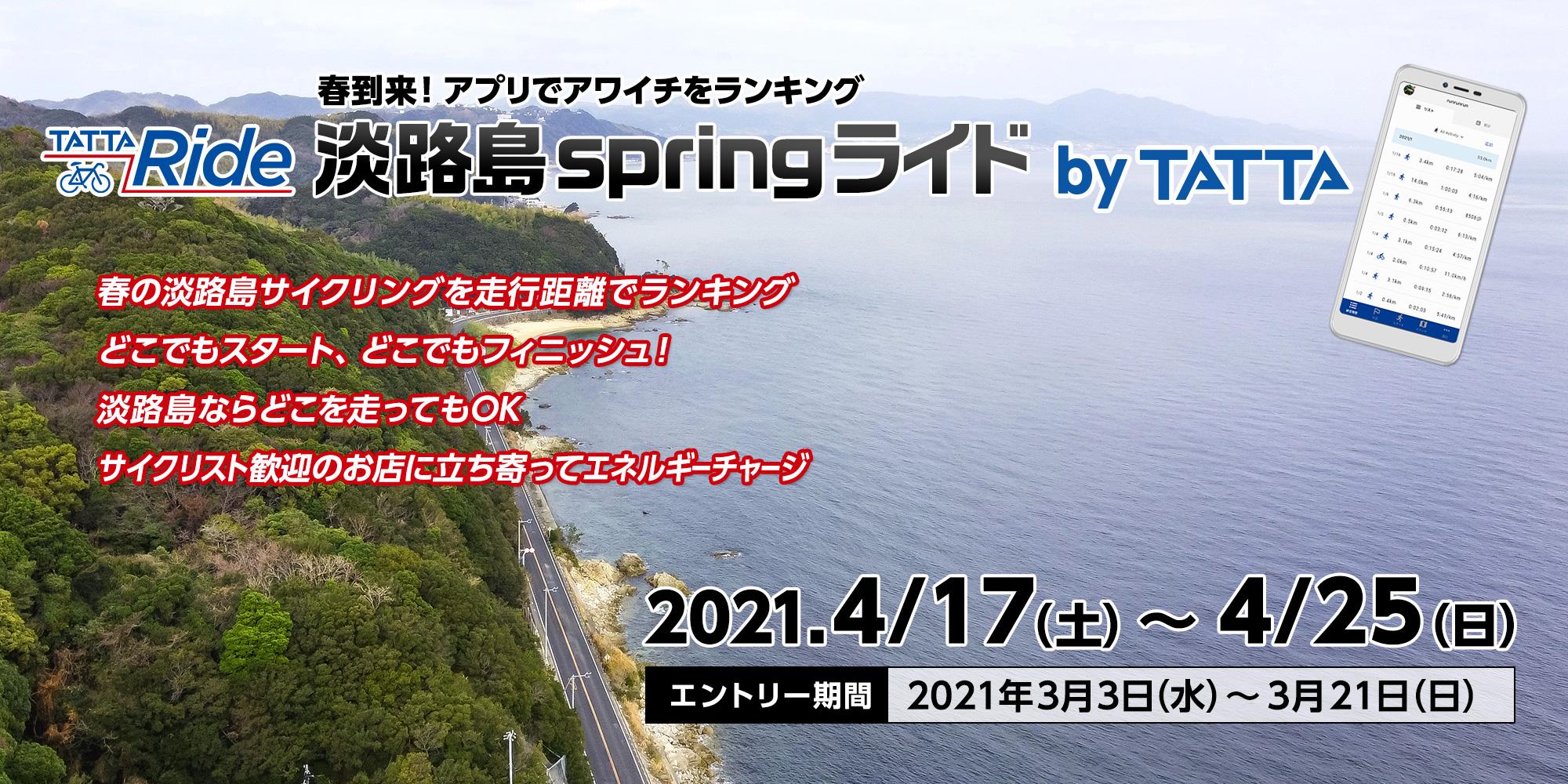 淡路島を舞台にした新しいサイクルオンラインイベント誕生! 「淡路島Springライド by TATTA」
