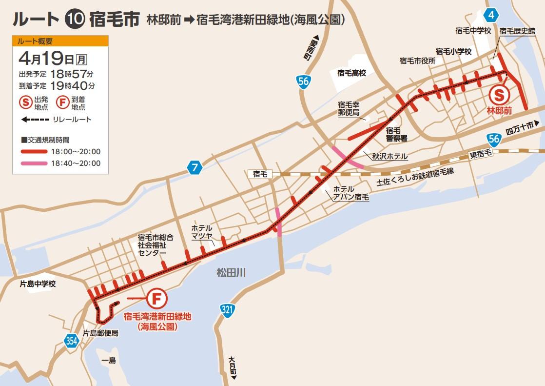 東京2020オリンピック聖火リレーセレブレーション観覧者募集