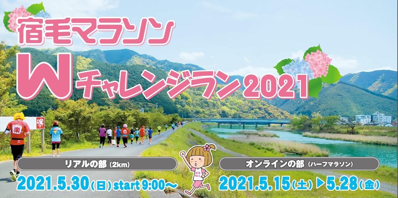 宿毛マラソンWチャレンジラン2021参加者募集中!