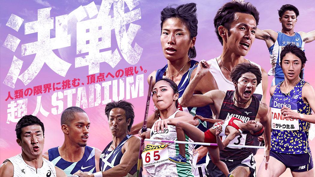 第69回全日本実業団対抗 陸上競技選手権大会