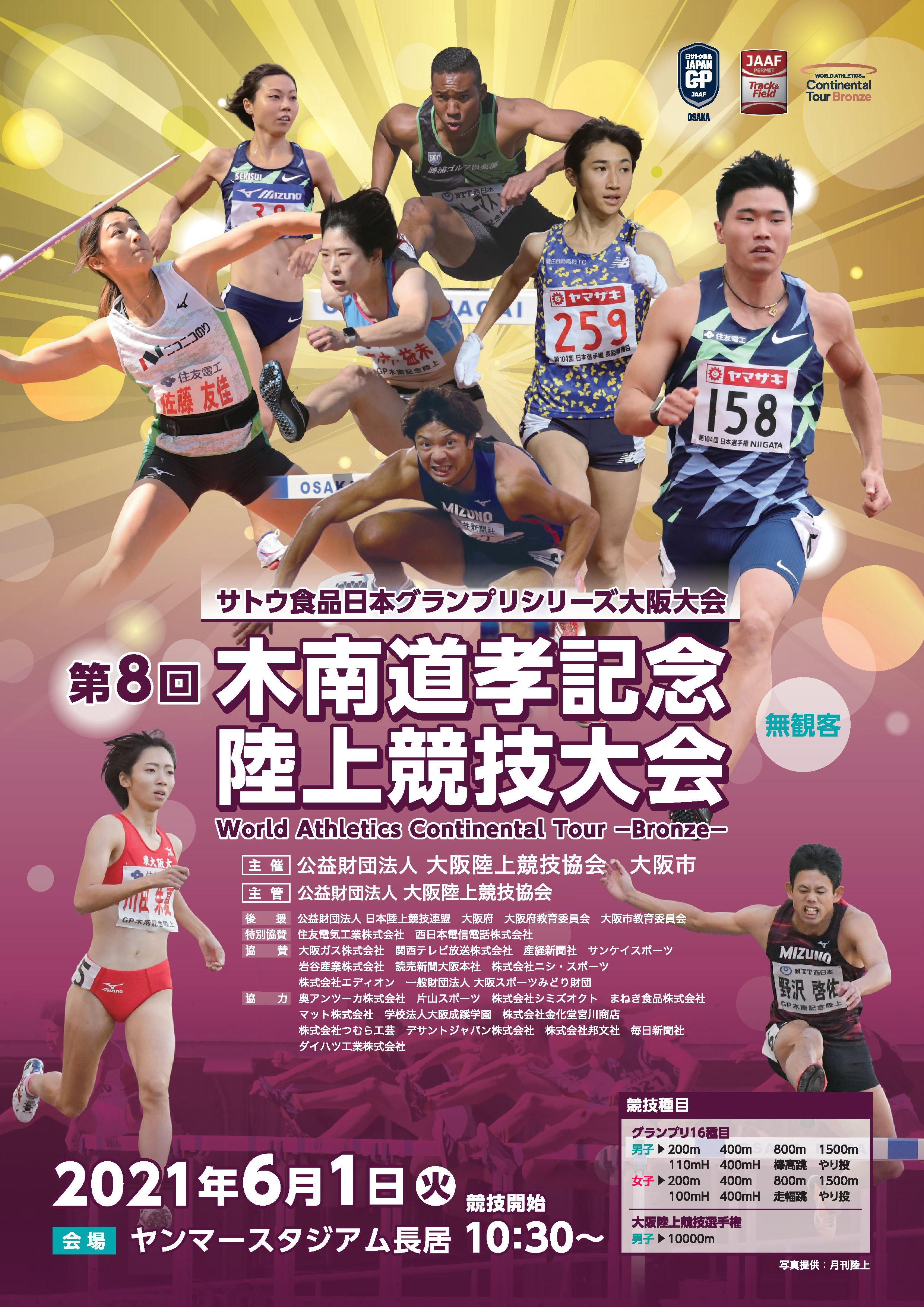 第8回木南道孝記念陸上競技大会