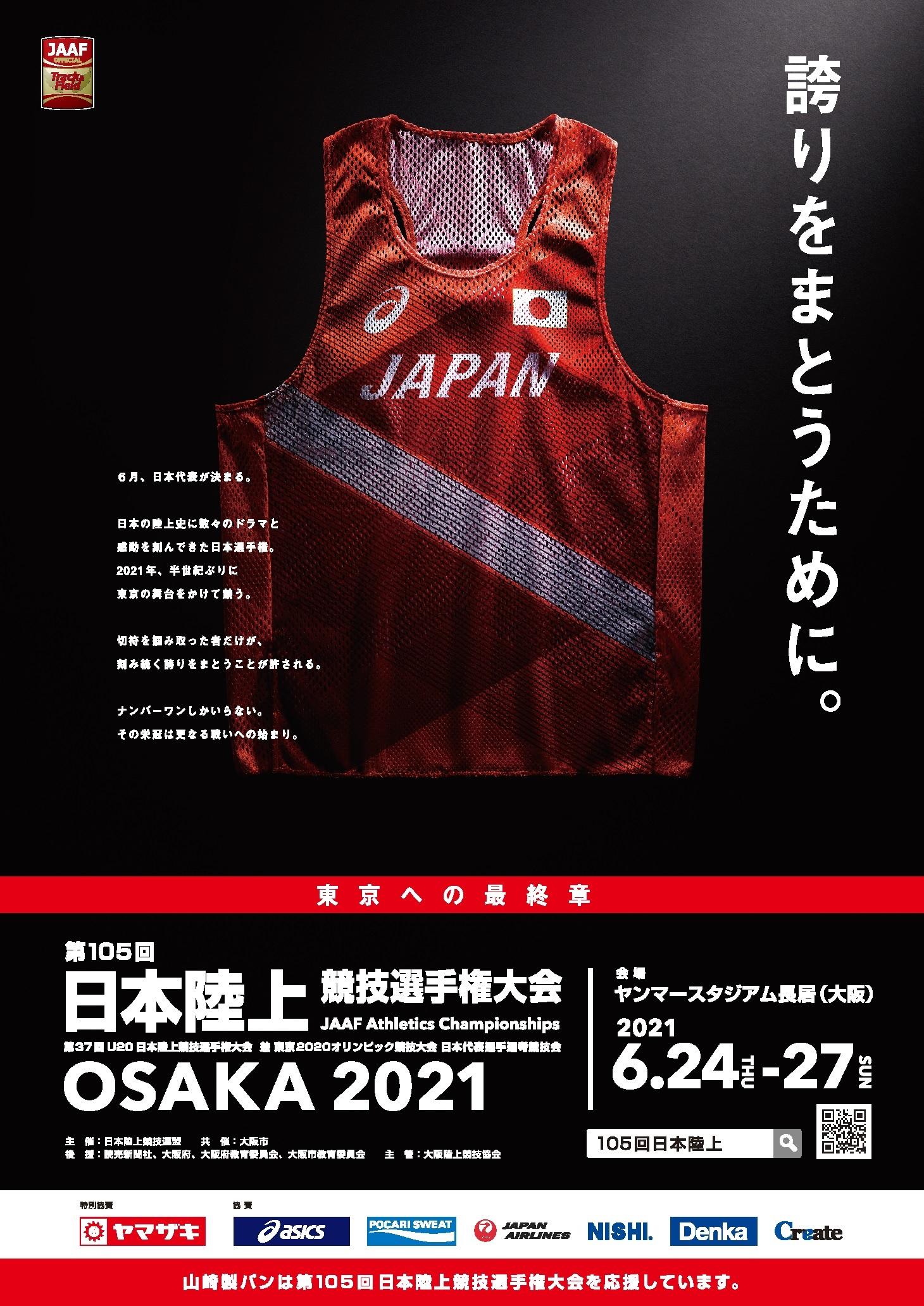 第105回日本陸上競技選手権大会