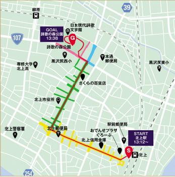 東京2020オリンピック聖火リレー交通規制のお知らせ